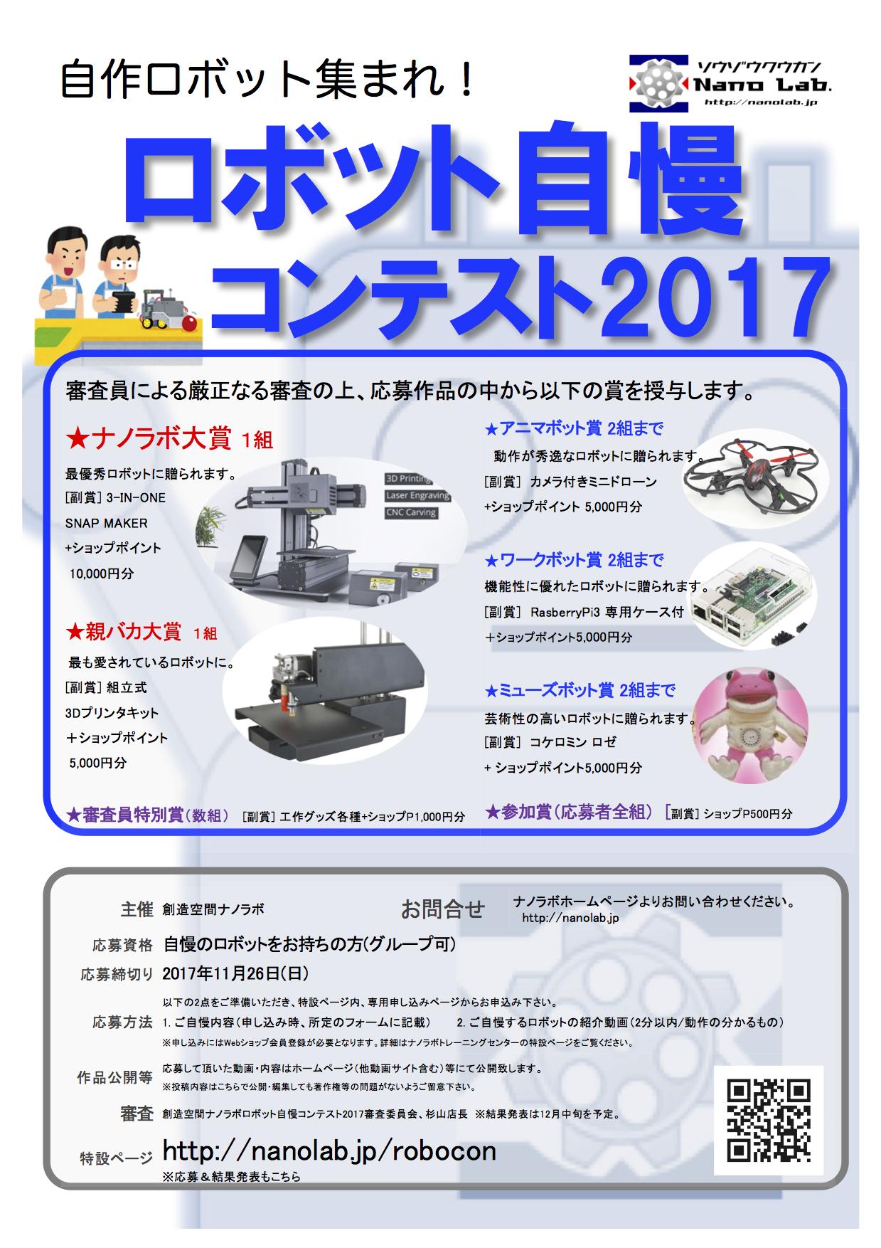robocon2017